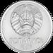 1 rublo Bielorussia 2009 obverse.png