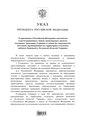 2017-02-18. Указ о признании документов.pdf