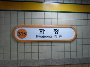 Hwajeong Station - Image: 315 Hwajeong sign