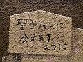 4 Chome Koyasumachi, Hachiōji-shi, Tōkyō-to 192-0904, Japan - panoramio (50).jpg