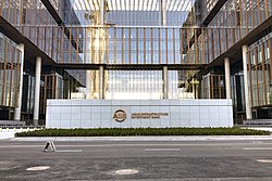 AIIB headquarters near Forest Park South Gate (20210404164705).jpg