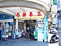 A pharmacy at downtown Taitung City 20100911.jpg