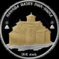 Abkhazia 10 apsar Ag 2011 Lykhny Church b.png