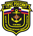 Activity of the Center for GIMS Russian Ministry of Emergency Situations.jpg