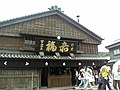 Akafuku head store by yosshi in Ise, Mie.jpg