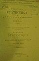Annual statistics of Eastern Rumelia 1883.jpg