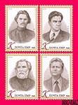 Authors of Transnistria 2018 stamps.jpg