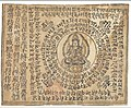 Avalokiteshvara Mantra.jpg