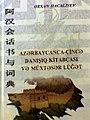 Azerbaijani - Chinese Dictionary.jpg