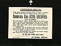 BASA-865K-1-19-33-Asen Zlatarov Obuituary.JPG