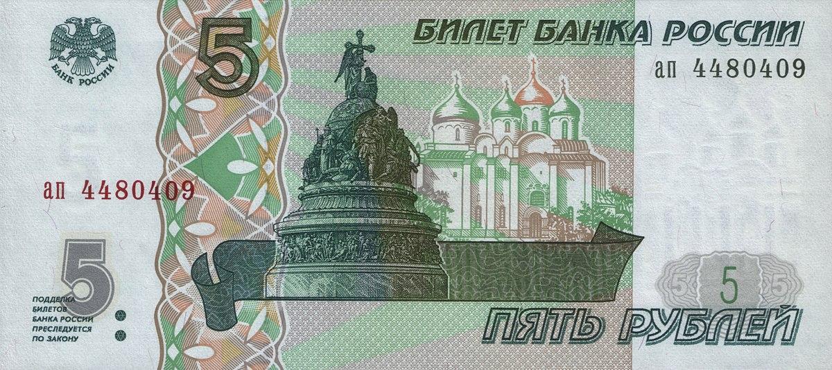 russian five-ruble banknote