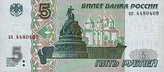 Vorderseite 5 Rubel