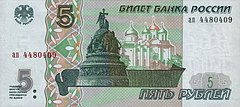 Banknote 5 rubles (1997) front.jpg