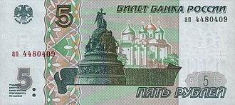 Russian ruble - Image: Banknote 5 rubles (1997) front