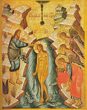 Twelve Days of Christmas - Russian icon of the Theophany.