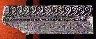 Kingdom of Croatia (925–1102) - The stone inscription of Duke Branimir, c. 880
