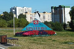 Brateyevo sign in July 2014.JPG