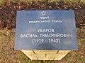 Brotherhood grave of Soviet soldiers in Balakliia (670 burieds) (23).jpg