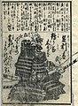 Buke Hyakunin Isshu, Ashikaga Motouji.jpg