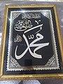 Cadre du nom caligraphié du Prophète de l'islam.jpg