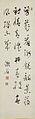 Calligraphy of Natsume Souseki.jpg