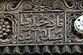 Carved wooden door, Stone Town, Zanzibar (32) (28998249512).jpg