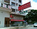 ChinaTravelService TaiWai.jpg