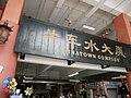 Chinatown Complex - panoramio.jpg