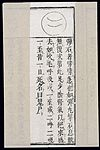 Chinese-Japanese Pulse Image chart; Marble pulse Wellcome L0039579.jpg