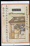 Chinese Materia Dietetica, Ming; Leaking-house water Wellcome L0039371.jpg