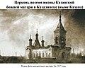 Church of the Kazan Icon of the Mother of God in Kazalinsk58.jpg