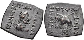 Coin of Heliocles II.jpg
