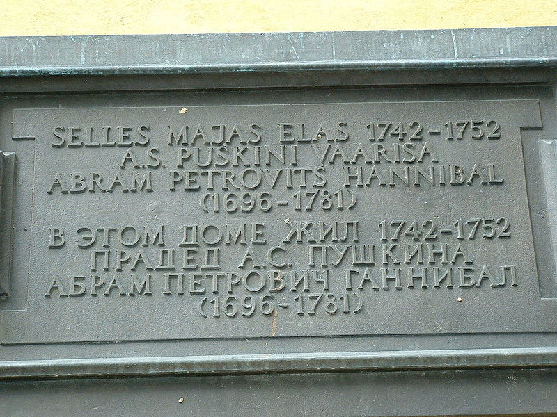 Файл:Commanders House Hanibal 1742-52.jpg