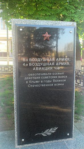 Commemorative plaque 10 (OT-34 in Simferopol).jpg