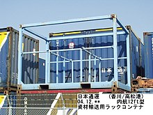 Container =【 12ft 】 NIPPON EXPRESS Takamatsu Branch Office---No,1 【 Marine container only for Japan Domestic 】.jpg