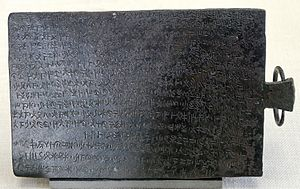 Idalium - Idalion Tablet, (Cabinet des Médailles, Paris)