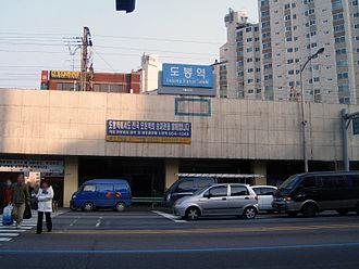 Dobong station - Dobong Station (January, 2006)