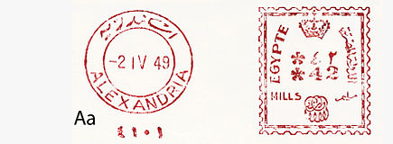 Egypt stamp type A7A.jpg
