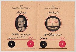 Egyptian Constitution 1956.jpg