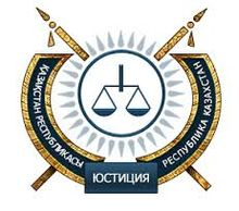Emblem of the Ministry of Justice of the Republic of Kazakhstan.jpg