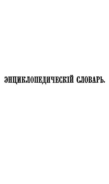 File:Encyclopedicheskii slovar tom 7 a.djvu