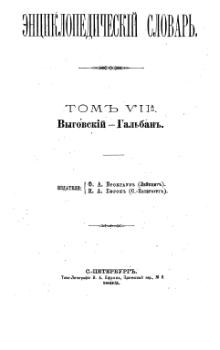 Encyclopedicheskii slovar tom 7 a.djvu