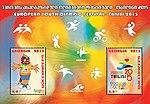 European Youth Olympic Festival stamp of Georgia 2015.jpg