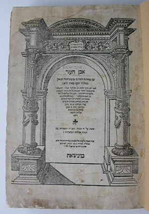 Even Ha'ezer - Title page of an edition of Even Ha'ezer from 1565.