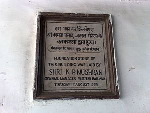 Gandhidham Junction railway station - Image: Foundation laying plaque of Gandhidham Junction