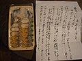 Funazushi of Uoju.jpg