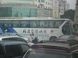 Fuzhou airport shuttle bus.jpg