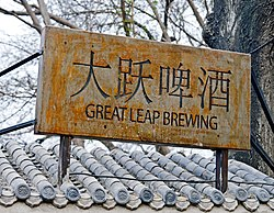Great Leap Brewing sign.jpg