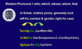 Greek Relative Pronoun Guideline.png