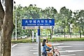 HEMC Inner Loop E Road.jpg